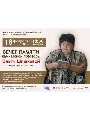 Вечер памяти Ольги Шишковой (06.06.1959 – 01.01.2021)