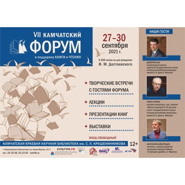 Главное литературное событие осени – VII Камчатский форум в поддержку книги и чтения!