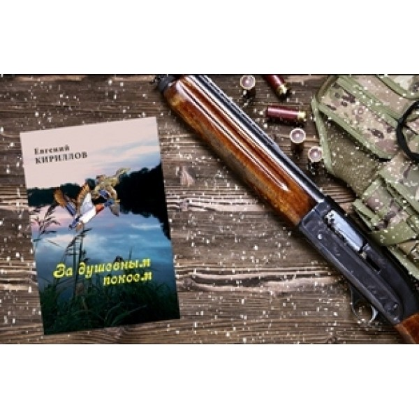 Новая книга Евгения Кириллова вышла в канун Нового года.