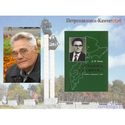 Поздравляем Дмитрия Ивановича Качина с 90-летием!