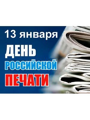 Поздравление с Днем российской печати от ЛДПР