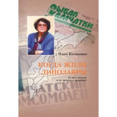 Автобиографическая книга Ольги Космыниной уже в продаже