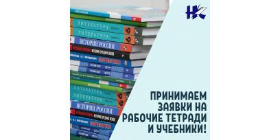 Принимаем заявки на рабочие тетради и учебники!