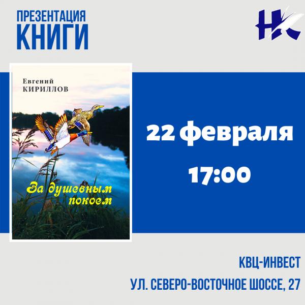 """Презентация книги Е. Кириллова """"За душевным покоем"""""""