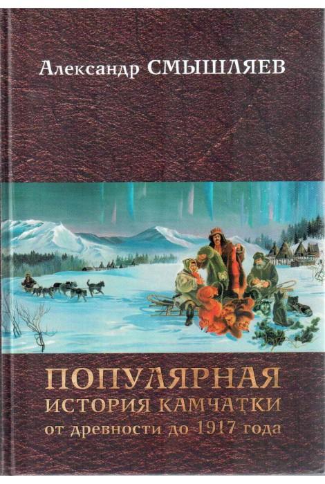 Популярная история Камчатки от древности...