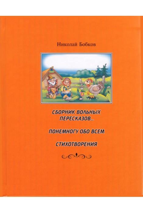 Сборник вольных пересказов...