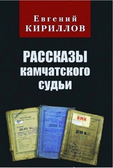 Рассказы камчатского судьи