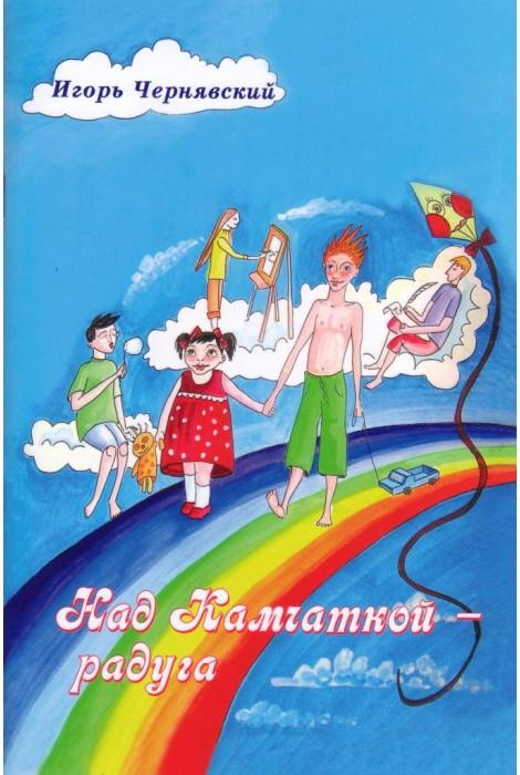 Над Камчаткой радуга