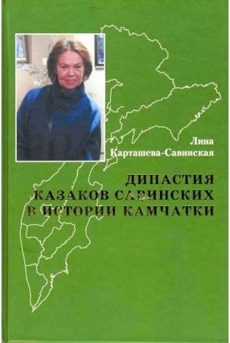 Династия казаков Савинских в истории Камчатки