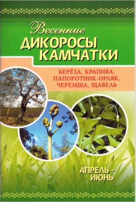 Весенние дикоросы Камчатки