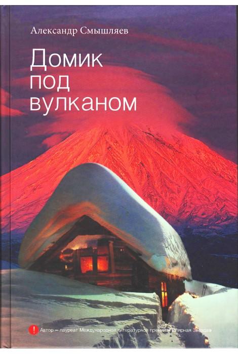 Домик под вулканом