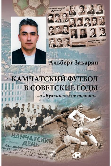 Камчатский футбол в советские годы... о...