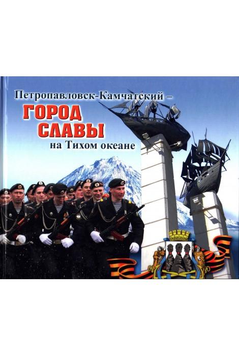 Петропавловск-Камчатский - город...