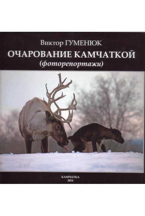 Очарование Камчаткой (фоторепортажи)