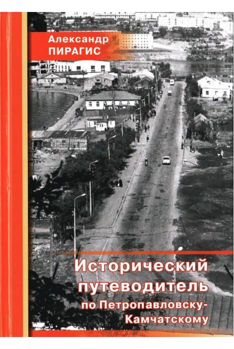Исторический путеводитель по Петропавловску-Камчатскому