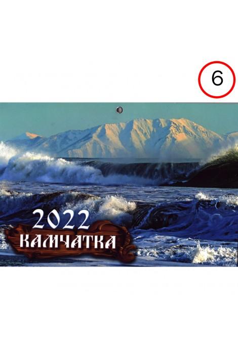 Календарь квартальный 2022г.