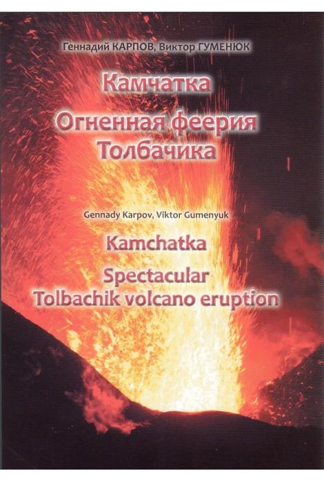 Огненная феерия Толбачика