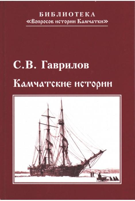 Камчатские истории