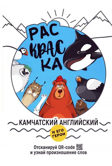 """Раскраска """"Камчатский..."""