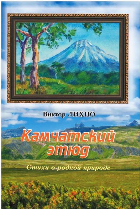 Камчатский этюд. Стихи о родной природе