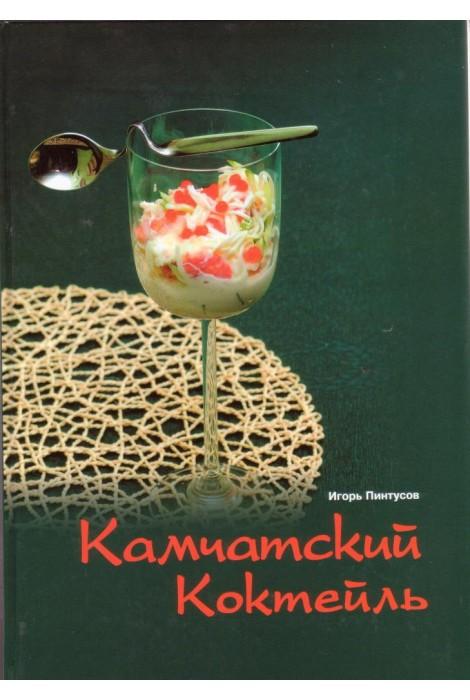 Камчатский коктейль