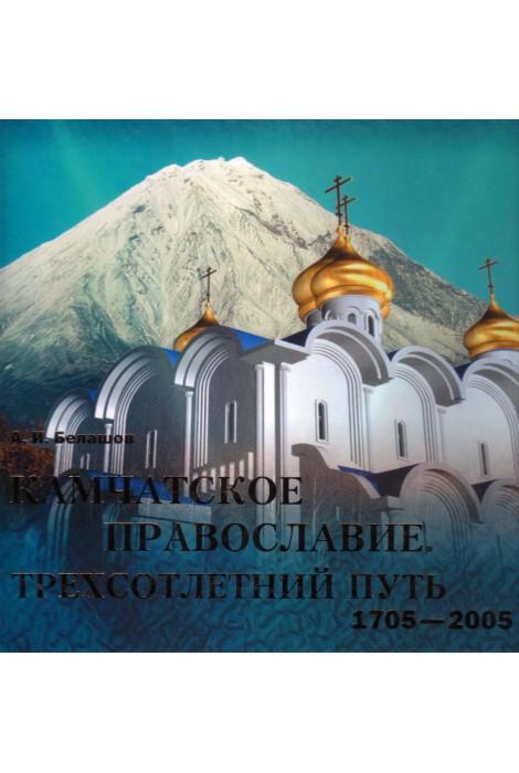 Камчатское православие....