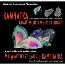 Камчатка - край мой аметистовый
