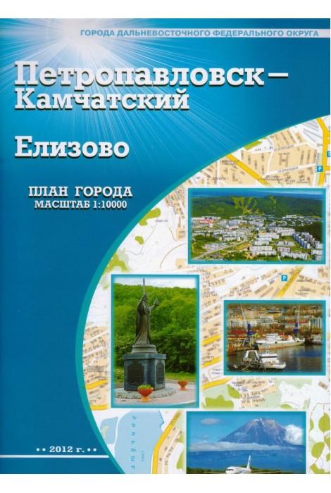 Петропавловск-Камчатский. Елизово....
