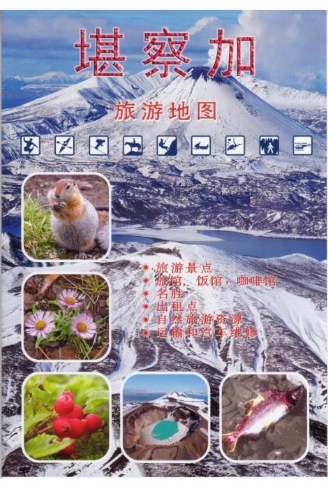 Туристическая карта (китайский язык)