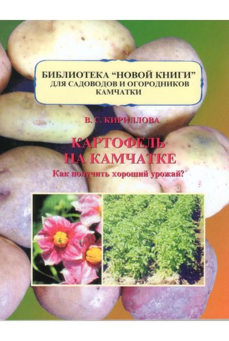 Картофель на Камчатке