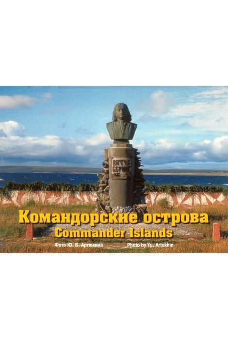 Командорские острова. Набор открыток
