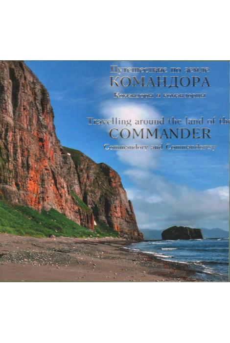 Командоры и командорцы (русс-англ)