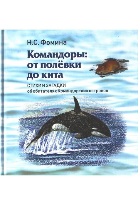 Командоры: от полевки до кита