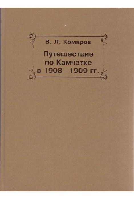 Путешествие по Камчатке в 1908-1909 гг.