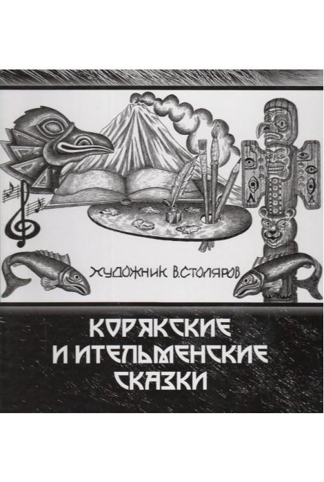 Корякские и ительменские сказки