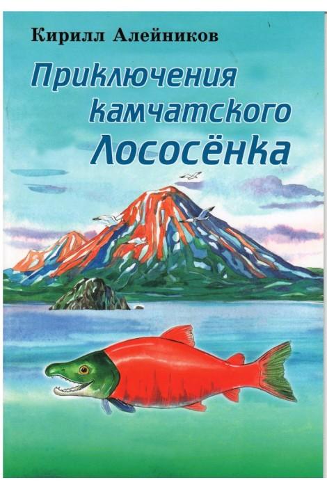 Приключения камчатского Лососёнка