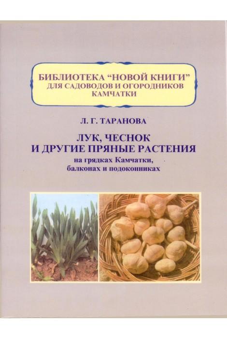 Лук, чеснок и другие пряные растения