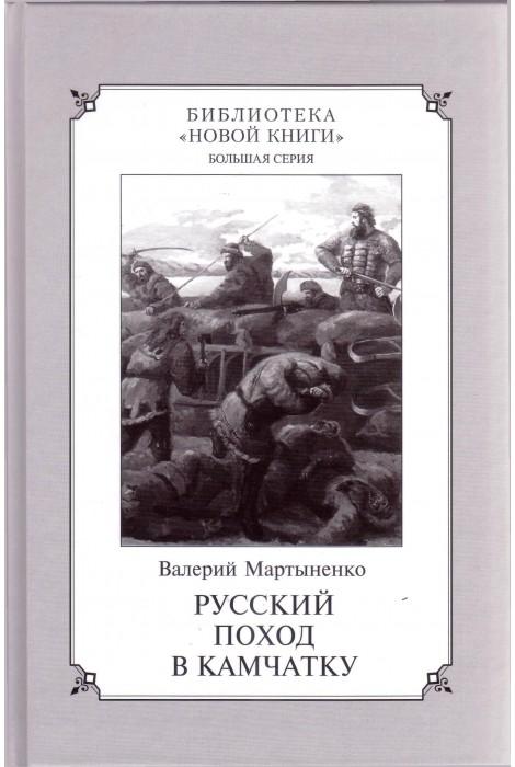 Русский поход в Камчатку