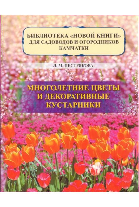 Многолетние цветы и декоративные кустарники