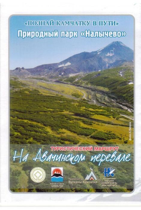 На Авачинском перевале....