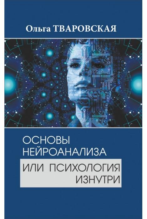 Основы нейроанализа или психология изнутри
