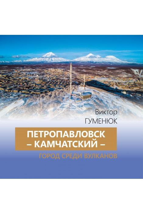 Петропавловск-Камчатский - город среди...