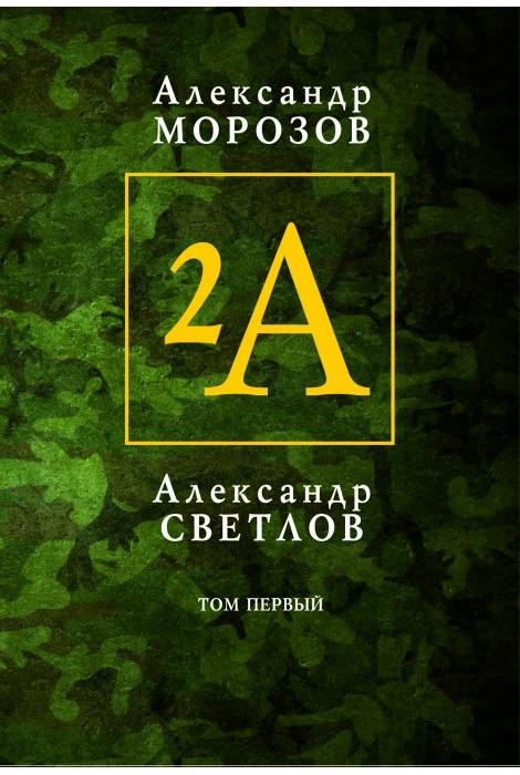 2А (2 А)