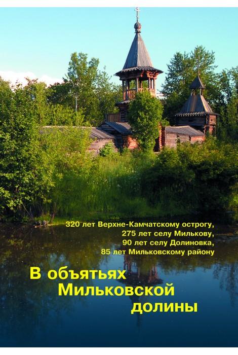 В объятьях Мильковской долины. 3-е...