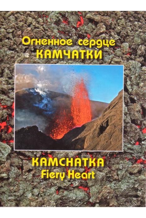 Огненное сердце Камчатки