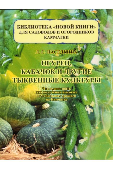 Огурец, кабачок и другие тыквенные культуры