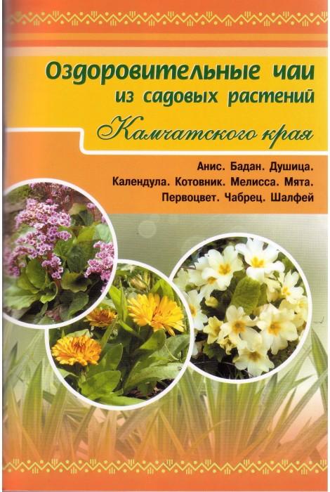 Оздоровительные чаи из садовых растений