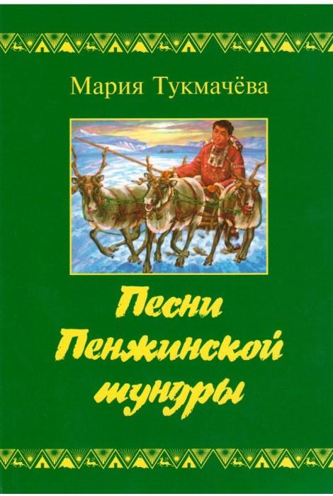 Песни Пенжинской тундры