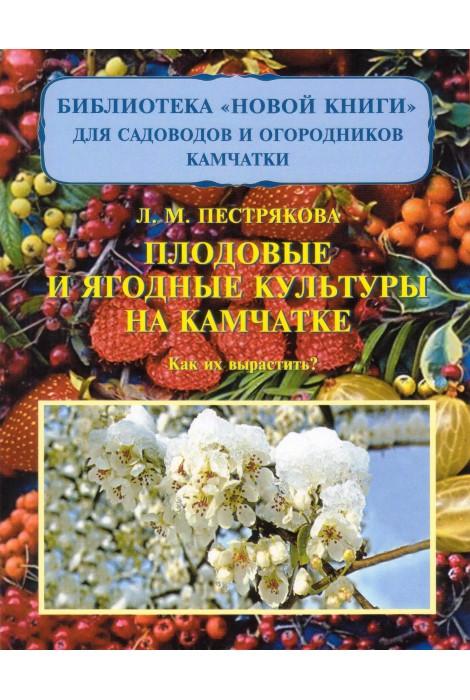 Плодовые и ягодные культуры на Камчатке