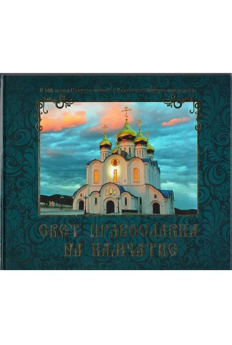 Свет православия на Камчатке